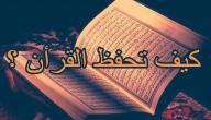أسهل طريقة لحفظ القرآن في أقل من 350 يوماً