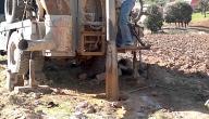طريقة حفر الآبار