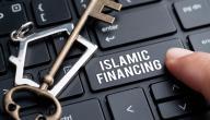 خصائص النظام الاقتصادي الإسلامي