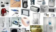 أدوات كهربائية منزلية