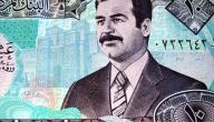 هل صدام حسين حي