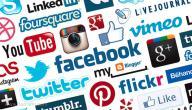 وسائل التواصل الاجتماعي وأثرها على المجتمع