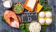 أكل يحتوي على فيتامين د
