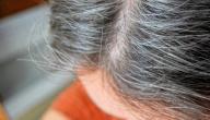 التخلص من الشعر الأبيض بدون صبغة