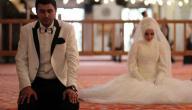 شروط اختيار الزوجة