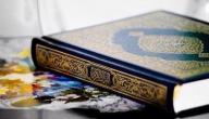 أسباب هجر القرآن
