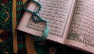 أسباب الثبات على الدين