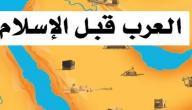 أكبر قبيلة في الجزيرة العربية