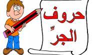 استخدام حروف الجر في اللغة العربية