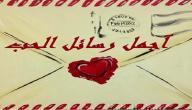 أحلى رسائل الحب
