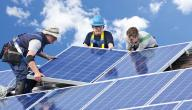 استخدام الطاقة الشمسية في المنازل