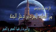 الصلاة في ليلة القدر