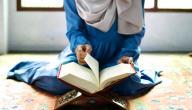 أثر القرآن على النفس