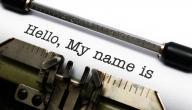 تعرف على شخصيتك من اسمك