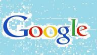 اجعل غوغل صفحتي الرئيسية