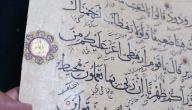 خصائص رسالة محمد ودليلها من القرآن