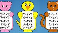 طريقة تعليم جدول الضرب للأطفال