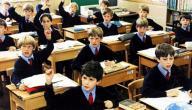 أفضل دول العالم في التعليم