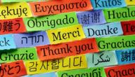 أسهل لغة بالعالم