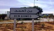 مدينة ابن احمد
