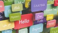 أصعب ثلاث لغات في العالم