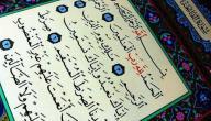 كم عدد أسماء سورة الفاتحة
