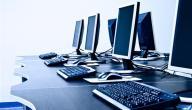 استخدام الكمبيوتر