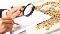 أدوات التحليل المالي