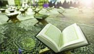 أسهل طريقة لحفظ القرآن الكريم للأطفال