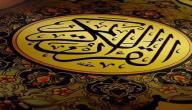 أسهل طرق حفظ القرآن