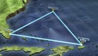 ماذا تعرف عن مثلث برمودا