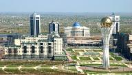 السفر إلى كازاخستان
