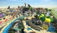 أكبر مدينة ألعاب مائية في العالم
