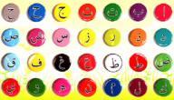 طريقة تعليم كتابة الحروف الهجائية للأطفال