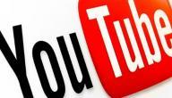 طريقة مسح البحث في اليوتيوب