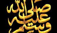 كيف نصلي على النبي صلى الله عليه وسلم