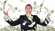 كيف تصبح مليونيراً