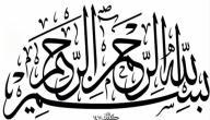 تعلم الكتابة العربية