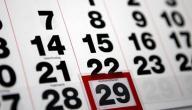 كم عدد أيام السنة الكبيسة
