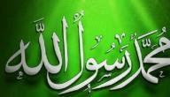 كيف تكتسب خلقاً من أخلاق النبي