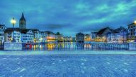 أفضل مدن سويسرا