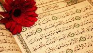 كيف أفهم القرآن