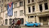 السفر إلى كوبا
