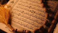 كيفية حفظ القرآن بطريقة سهلة