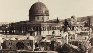 الاسم القديم لمدينة القدس