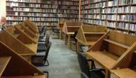 بحث حول المكتبة