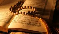 طريقة مراجعة القرآن بعد الحفظ