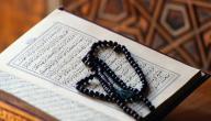 ما هي خصائص القرآن الكريم