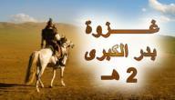 أسباب انتصار المسلمين في غزوة بدر