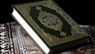 تعلم قراءة القرآن الكريم